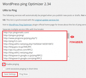 WordPress Ping Optimizer02