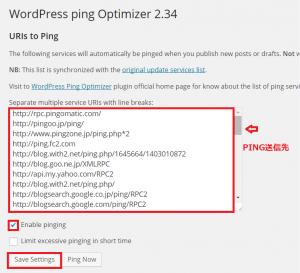 WordPress Ping Optimizer02