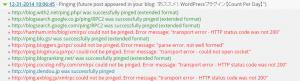 WordPress Ping Optimizer04