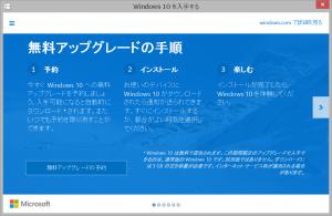 Windows10 アップグレード予約画面02