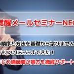 【お知らせ】NEOのSNSがリニューアルしました!