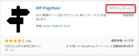wp-PageNavi01