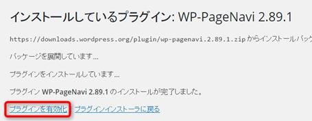 wp-PageNavi02