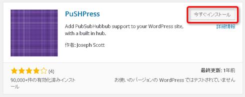 PuSHPress01