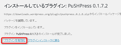 PuSHPress02