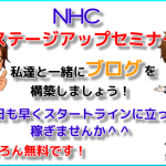NHCステージアップセミナー開講!