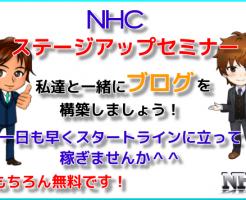 nhc-banner01
