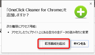 OneClick Cleaner for Chrome02