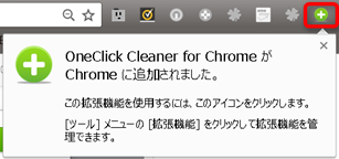OneClick Cleaner for Chrome03