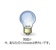 OneClick Cleaner for Chrome05