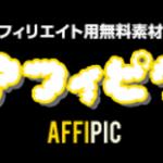 アフィリエイト用無料素材集サイト「アフィピク」が オープンしました。