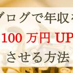 ブログで年収を100万円UPさせる方法