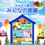 【みんなの部屋】初心者の方が月収10万円を達成するための方法