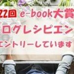 【初心者必見】ブログで月10万円を稼ぐ方法を1から丁寧に解説!ブログレシピエンス