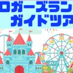 【ブロガーズランドガイドツアー】3ヶ月で月収15万円増やした超効率的なブログ構築システム